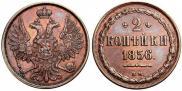 2 копейки 1856 года