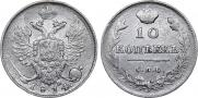 10 kopecks 1814 year