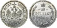 25 kopecks 1864 year