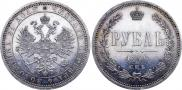 1 rouble 1866 year