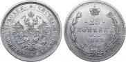 25 kopecks 1882 year