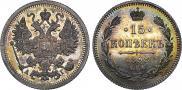 15 копеек 1898 года