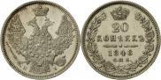 20 копеек 1848 года