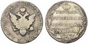 Poltina 1805 year