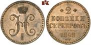 2 копейки 1848 года