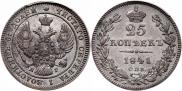 25 копеек 1841 года
