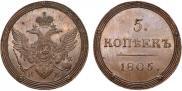 5 копеек 1805 года