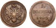Полушка 1805 года