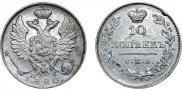 10 kopecks 1820 year