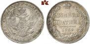 Полтина 1834 года