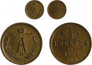 1/2 копейки 1881 года