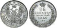 25 копеек 1849 года