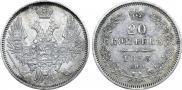 20 kopecks 1853 year