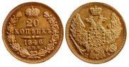 20 kopecks 1846 year