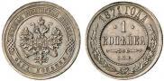 1 kopeck 1871 year