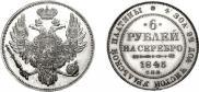 6 рублей 1845 года