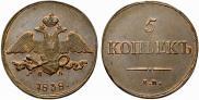 5 kopecks 1838 year
