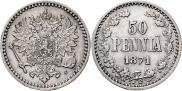 50 пенни 1871 года