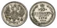 10 копеек 1876 года