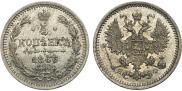 5 kopecks 1866 year