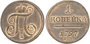 1 kopeck 1797 year
