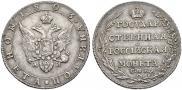Полтина 1803 года