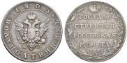 Полуполтинник 1803 года