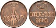 1 kopeck 1859 year