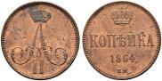 1 копейка 1864 года