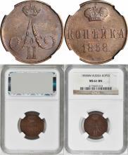 1 копейка 1858 года