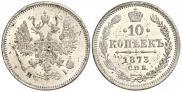10 копеек 1873 года