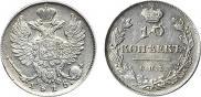 10 kopecks 1815 year