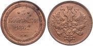 3 копейки 1862 года