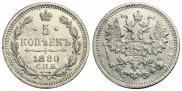 5 kopecks 1880 year