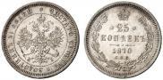 25 kopecks 1870 year