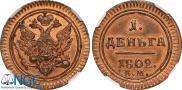 Деньга 1802 года