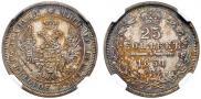 25 копеек 1851 года