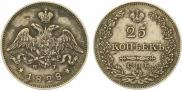 25 копеек 1828 года