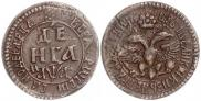 Денга 1701 года