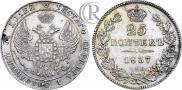 25 копеек 1837 года
