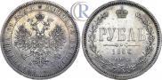 1 рубль 1866 года
