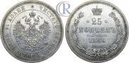 25 копеек 1866 года