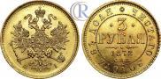 3 рубля 1872 года