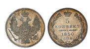 5 копеек 1850 года