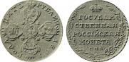 5 рублей 1803 года