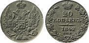 20 kopecks 1842 year