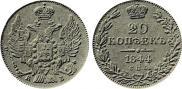 20 kopecks 1844 year