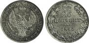 25 копеек 1843 года