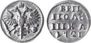 Полушка 1721 года
