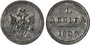 Деньга 1809 года